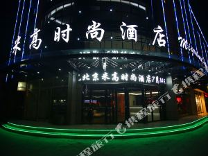 北京米高時尚酒店(沂南歷山路店)