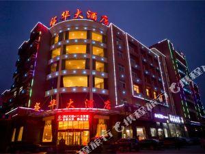 京山裕華大酒店