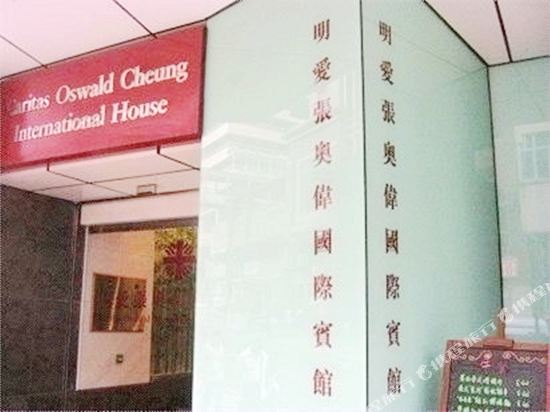 香港明愛張奧偉國際賓館(Caritas Oswald Cheung International House)外觀