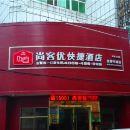 尚客優快捷酒店(豐城東方紅大街店)