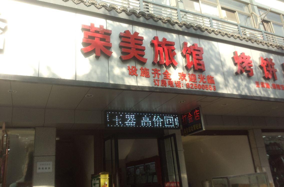 杭州榮美旅館Rongmei Hostel