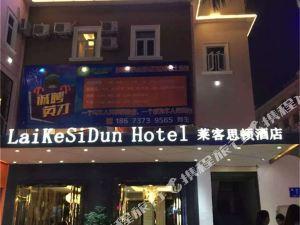 深圳萊客思頓酒店(Lai Ke Si Dun Hotel)