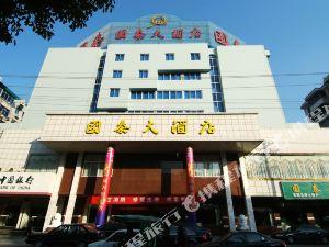 蘭溪國泰大酒店