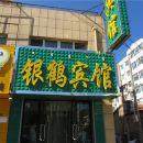 林西銀鶴賓館