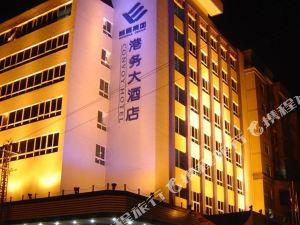 水富港務大酒店