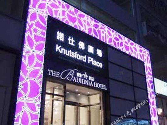 香港寶軒酒店(尖沙咀)(The Bauhinia Hotel (Tsim Sha Tsui))外觀