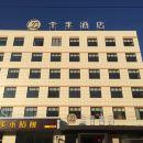 全季酒店(臨清市政府店)