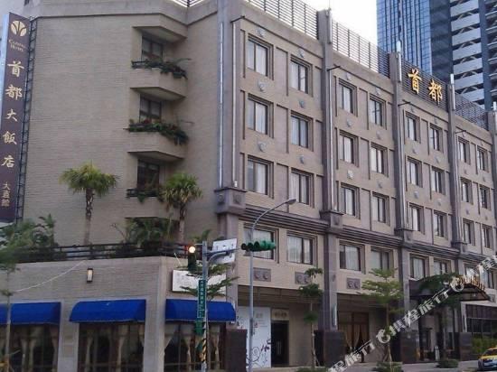 台北首都大飯店-大直館