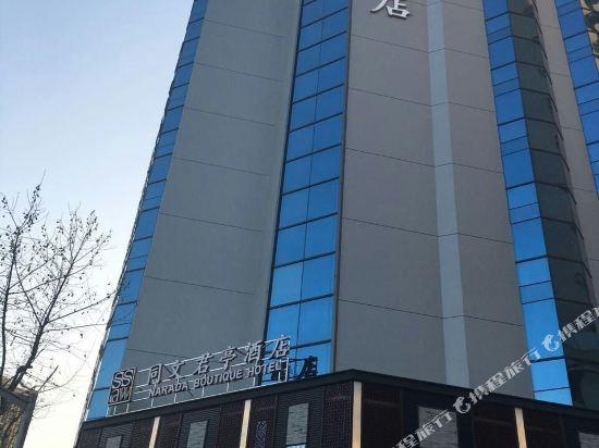 上海同文君亭酒店(Narada Boutique Hotel Shanghai North Bund)外觀