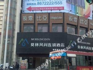 莫林風尚酒店(衡陽石鼓店)