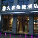 蕪湖久客快捷酒店