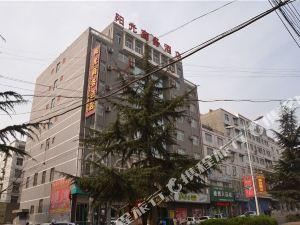 韓城陽光商務酒店