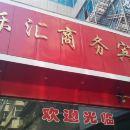 盤縣樂匯商務賓館