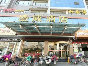 金鄉盛威精品連鎖酒店