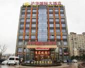滬華國際大酒店(上海吳涇店)