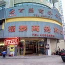 太湖福泰商務賓館