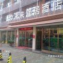 未來宜居酒店(鹿邑店)