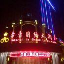 湘陰帝豪國際大酒店