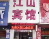 柳州江山賓館