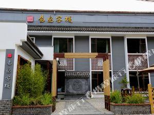 五台山易安精品酒店