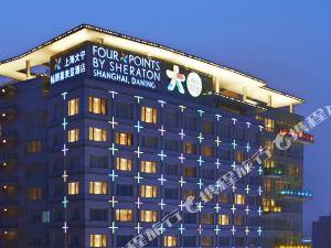 上海大寧福朋喜來登酒店