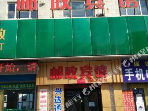 林口郵政賓館