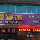 合陽華隆賓館