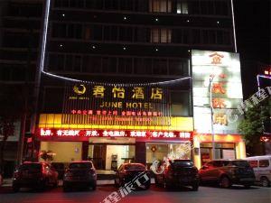 利川君怡酒店