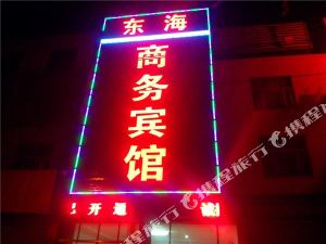 東海商務賓館(臨朐呂東路店)