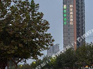 如家精選酒店(上海羽山路源深體育中心店)