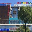 漢庭酒店(余姚城東路店)