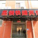 林州鑫悅快捷賓館