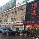 清沐精品酒店(馬鞍山汽博城店)