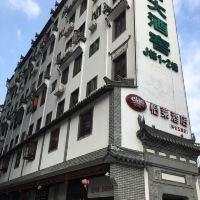 深圳怡萊酒店(新秀古玩城店)酒店預訂