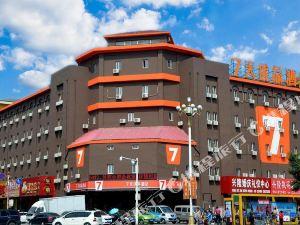 7天優品酒店(盤錦油田客運總站店)
