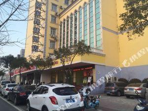 如家快捷酒店(蕪湖九華山路步行街店)