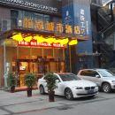 怡家城市酒店(綿陽鐵牛廣場店)