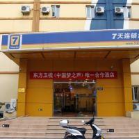 7天連鎖酒店(北京大觀園店)酒店預訂