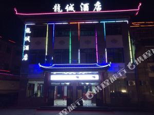 黃陵龍誠酒店