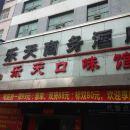 耒陽樂天商務酒店