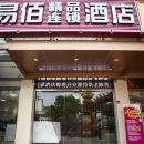 易佰精品連鎖酒店(上海南翔店)