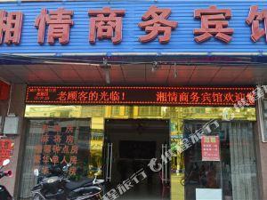 屯昌湘情商務賓館