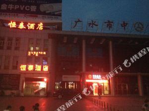 廣水恒泰酒店