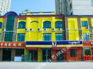 7天連鎖酒店(晉州信譽樓店)
