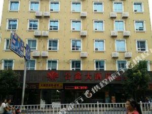 宜章合鑫大酒店