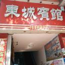 簡陽東城賓館