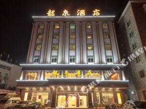 汕尾紅海灣龍泉酒店