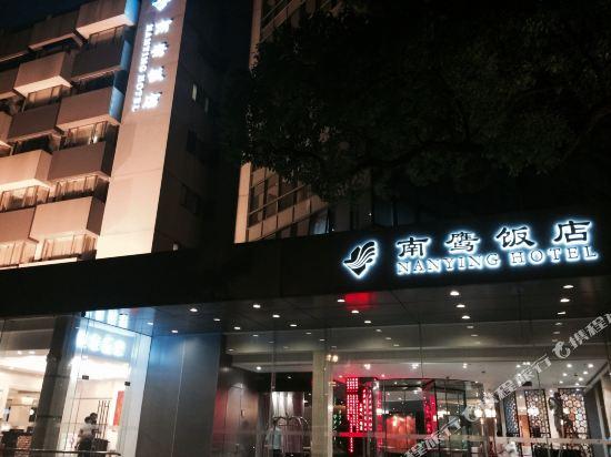 上海南鷹飯店