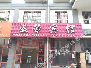 平原溫馨賓館