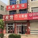 禹城永鵬賓館